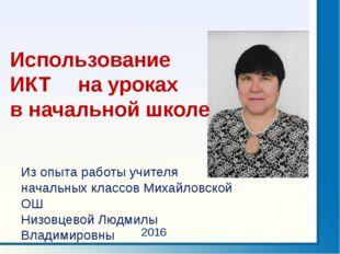Из опыта работы учителя начальных классов Михайловской ОШ Низовцевой Людмилы