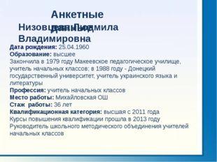 Дата рождения: 25.04.1960 Образование: высшее Закончила в 1979 году Макеевск