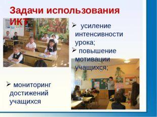 усиление интенсивности урока; повышение мотивации учащихся; мониторинг дости