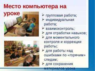 групповая работа; индивидуальная работа; взаимоконтроль; для отработки навык