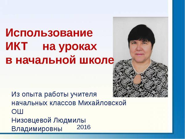 Из опыта работы учителя начальных классов Михайловской ОШ Низовцевой Людмилы...