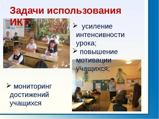 усиление интенсивности урока; повышение мотивации учащихся; мониторинг дости...