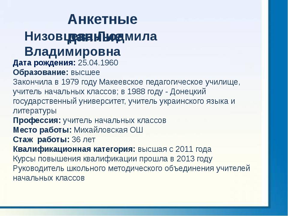 Дата рождения: 25.04.1960 Образование: высшее Закончила в 1979 году Макеевск...