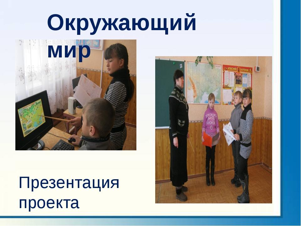 Презентация проекта Окружающий мир