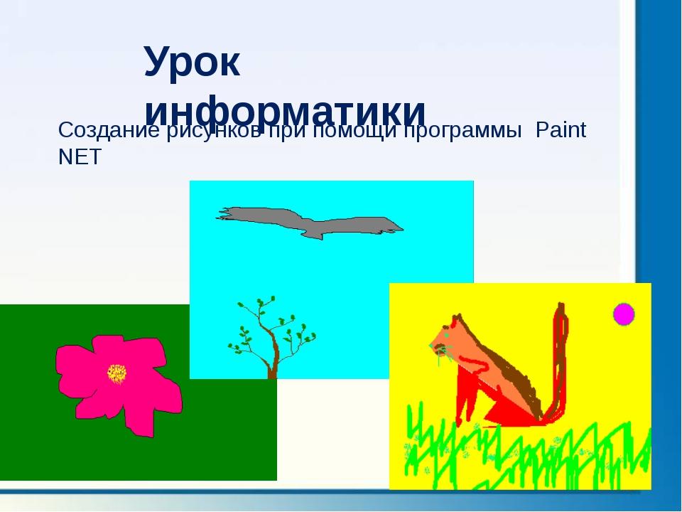 Создание рисунков при помощи программы Paint NET Урок информатики