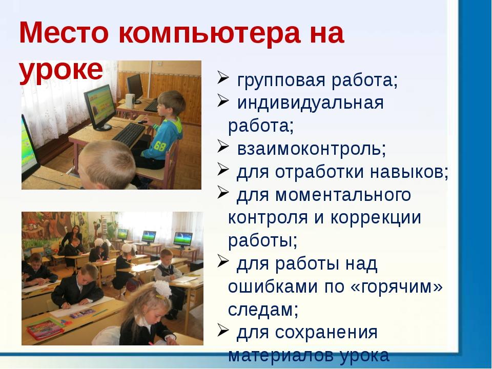 групповая работа; индивидуальная работа; взаимоконтроль; для отработки навык...