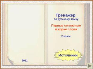 2011 Тренажер по русскому языку Парные согласные в корне слова 2 класс Источн