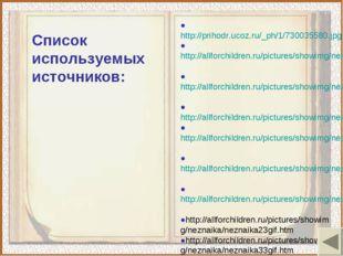 ●http://prihodr.ucoz.ru/_ph/1/730035580.jpg ●http://allforchildren.ru/picture