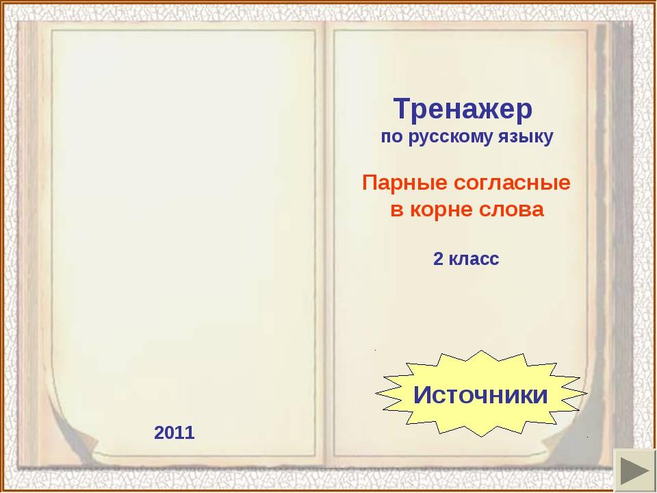 2011 Тренажер по русскому языку Парные согласные в корне слова 2 класс Источн...