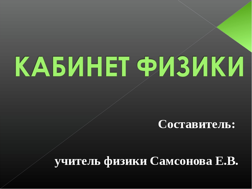 Составитель: учитель физики Самсонова Е.В.