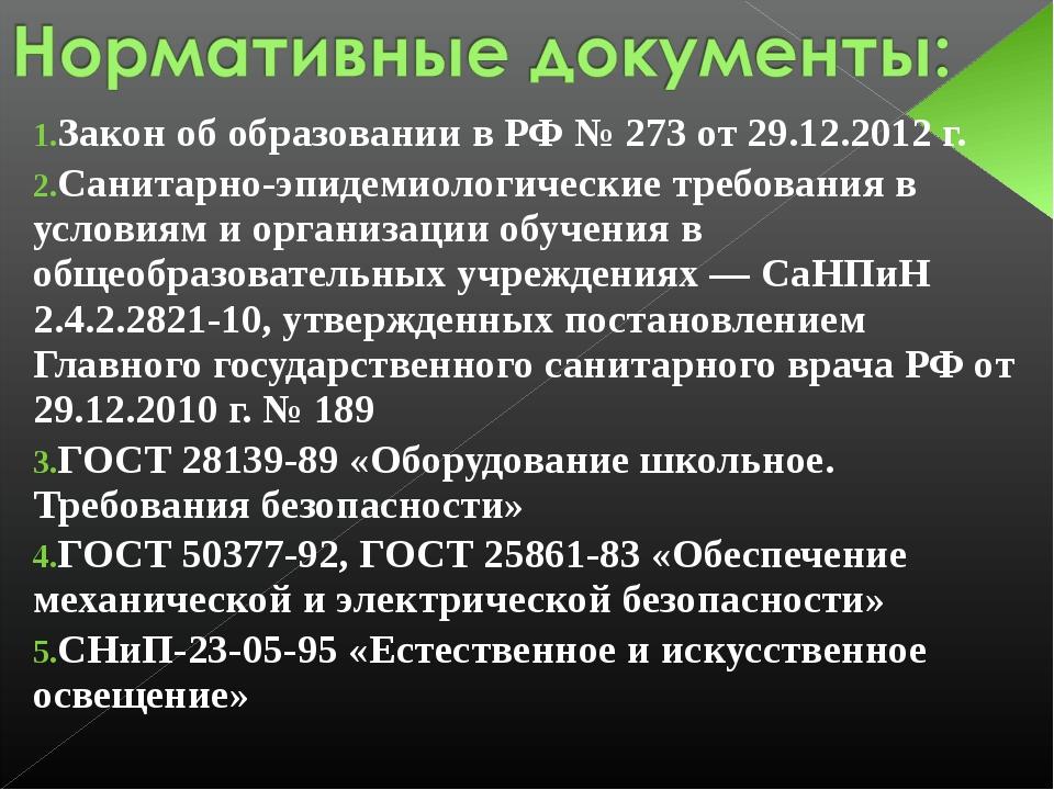 Закон об образовании в РФ № 273 от 29.12.2012 г. Санитарно-эпидемиологические...