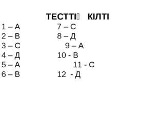 ТЕСТТІҢ КІЛТІ 1 – А7 – С 2 – В8 – Д 3 – С9 – А 4 – Д10