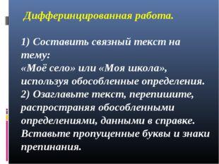 Дифферинцированная работа. 1) Составить связный текст на тему: «Моё село» ил