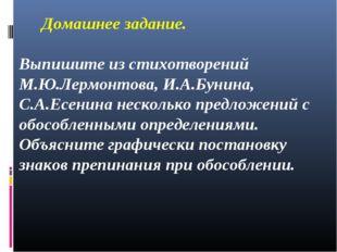 Домашнее задание. Выпишите из стихотворений М.Ю.Лермонтова, И.А.Бунина, С.А.