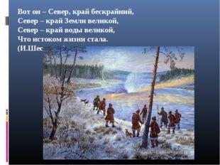 Вот он – Север, край бескрайний, Север – край Земли великой, Север – край вод