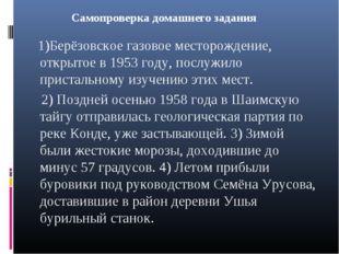 Самопроверка домашнего задания 1)Берёзовское газовое месторождение, открытое