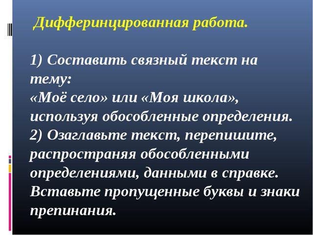 Дифферинцированная работа. 1) Составить связный текст на тему: «Моё село» ил...