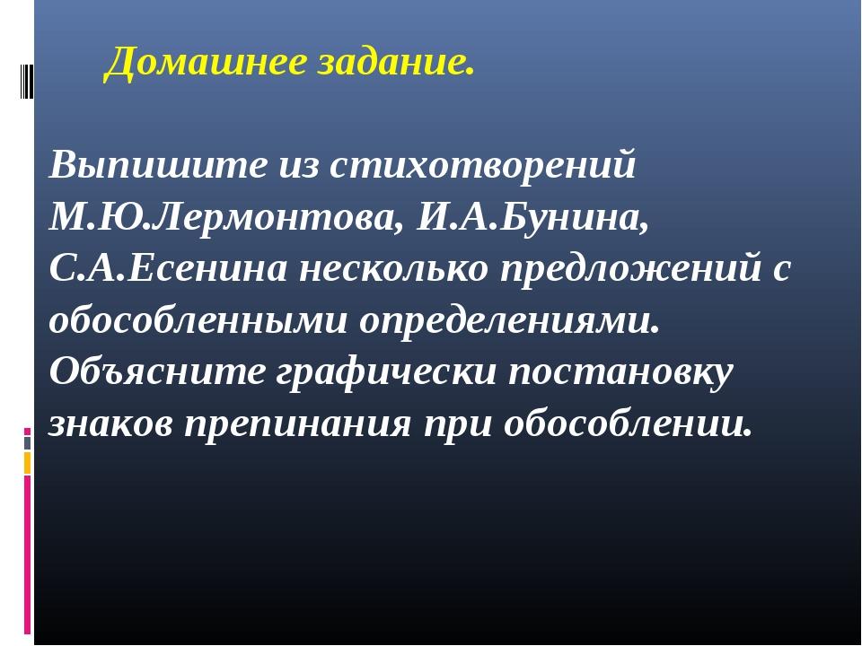 Домашнее задание. Выпишите из стихотворений М.Ю.Лермонтова, И.А.Бунина, С.А....