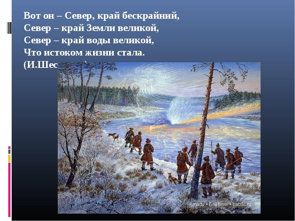 Вот он – Север, край бескрайний, Север – край Земли великой, Север – край вод...