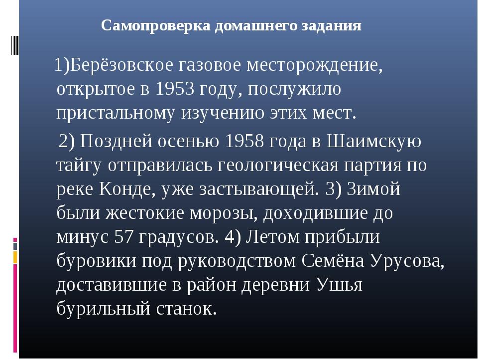 Самопроверка домашнего задания 1)Берёзовское газовое месторождение, открытое...