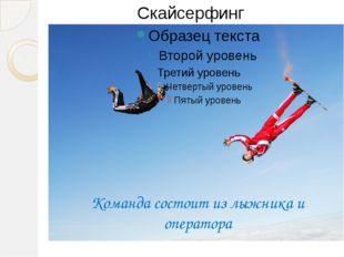 Команда состоит из лыжника и оператора Скайсерфинг