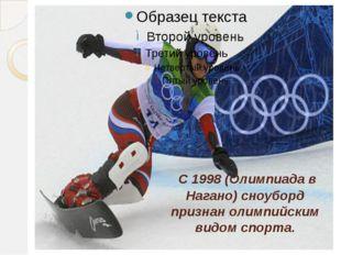 C 1998 (Олимпиада в Нагано) сноуборд признан олимпийским видом спорта.