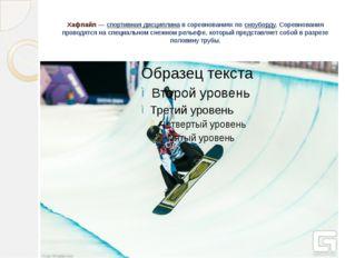 Хафпайп—спортивная дисциплинав соревнованиях по сноуборду. Соревнования пр