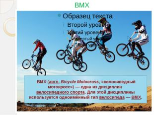 BMX (англ. Bicycle Motocross, «велосипедный мотокросс») — одна из дисциплин