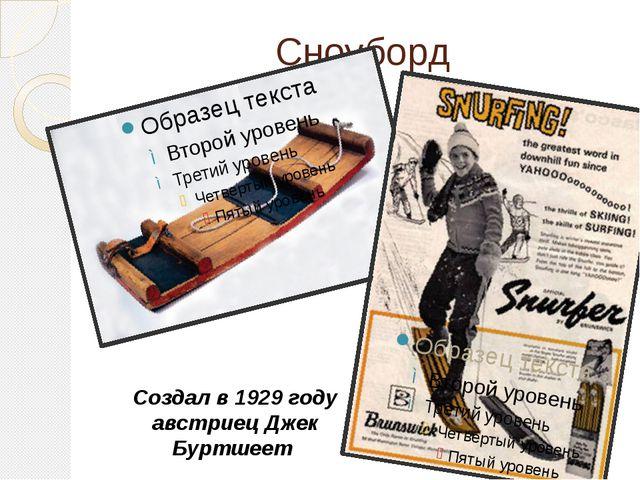 Сноуборд Создал в 1929 году австриец Джек Буртшеет