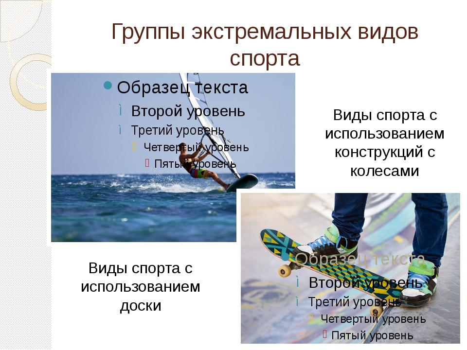 Группы экстремальных видов спорта Виды спорта с использованием доски Виды спо...