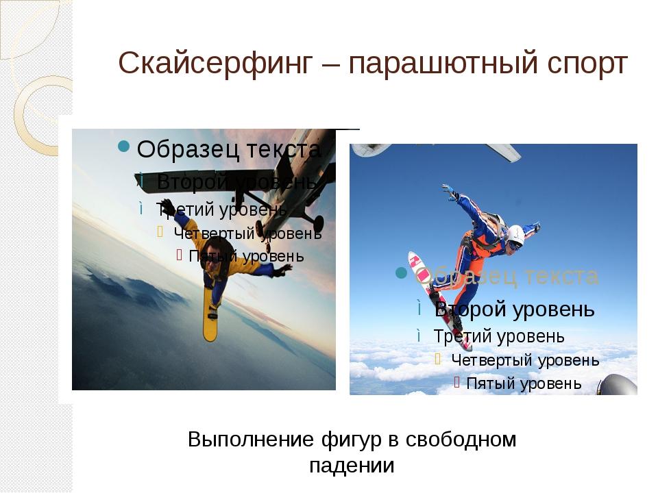 Скайсерфинг – парашютный спорт Выполнение фигур в свободном падении