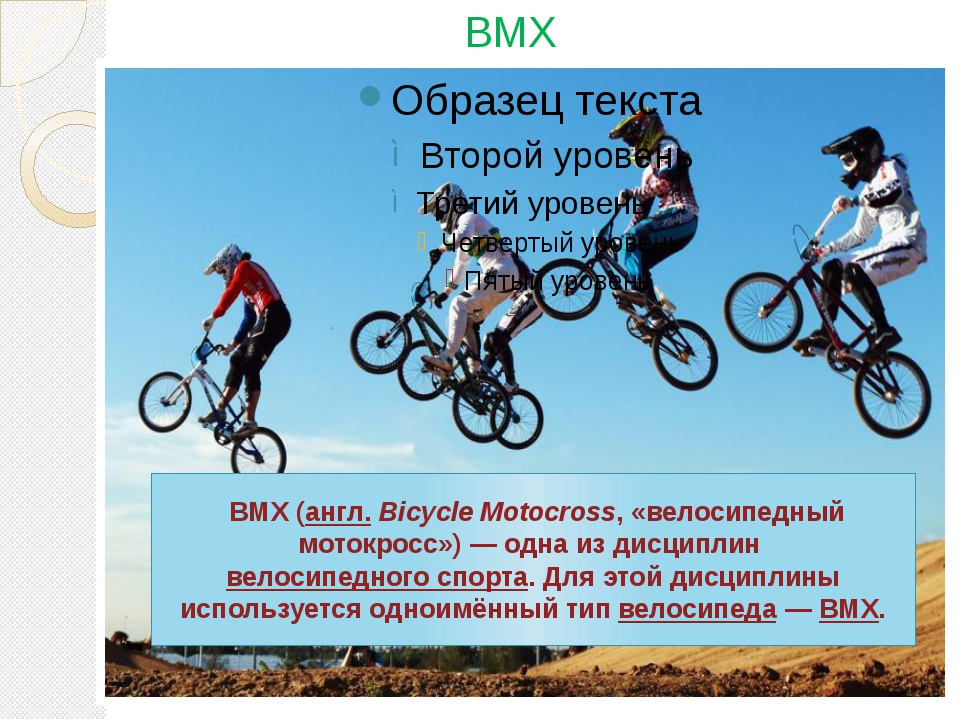 BMX (англ. Bicycle Motocross, «велосипедный мотокросс») — одна из дисциплин ...