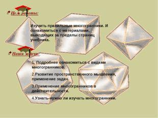 Цель работы: Изучить правильные многогранники. И ознакомиться с материалами,