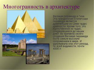 Многогранность в архитектуре Великая пирамида в Гизе. Эта грандиозная Египетс