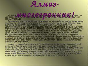 Алмаз-многогранник! Алмаз (от араб. ألماس, 'almās, тур. elmas, которое идёт