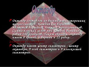 Октаэдр составлен из восьми равносторонних треугольников. Каждая его вершина