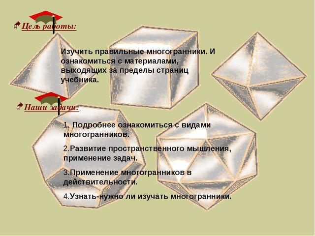 Цель работы: Изучить правильные многогранники. И ознакомиться с материалами,...