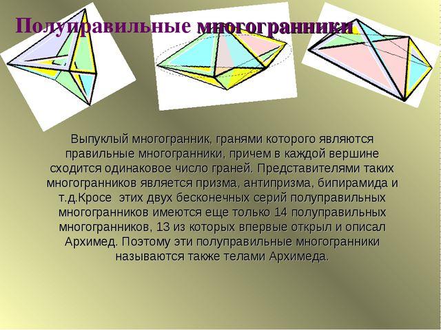 Полуправильные многогранники Выпуклый многогранник, гранями которого являются...