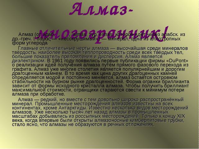Алмаз-многогранник! Алмаз (от араб. ألماس, 'almās, тур. elmas, которое идёт...