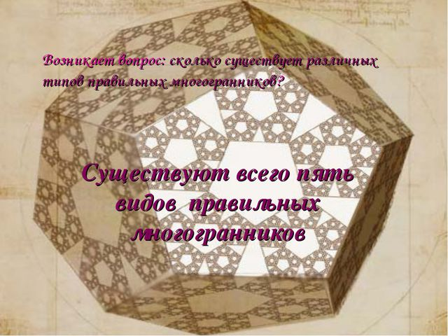 Возникает вопрос: сколько существует различных типов правильных многограннико...