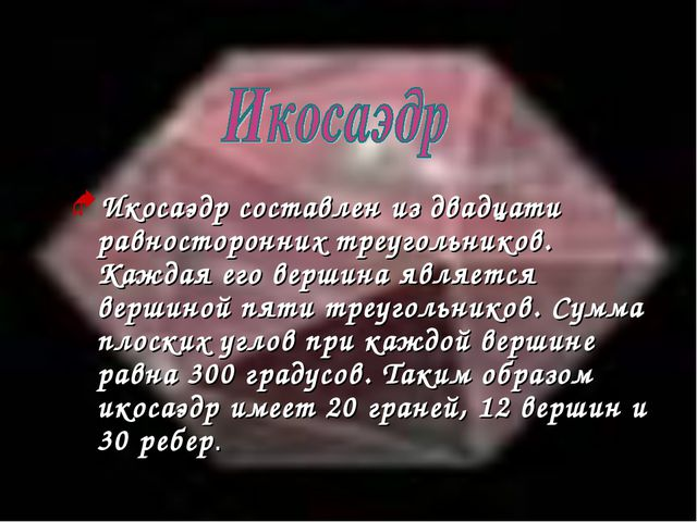 Икосаэдр составлен из двадцати равносторонних треугольников. Каждая его верш...