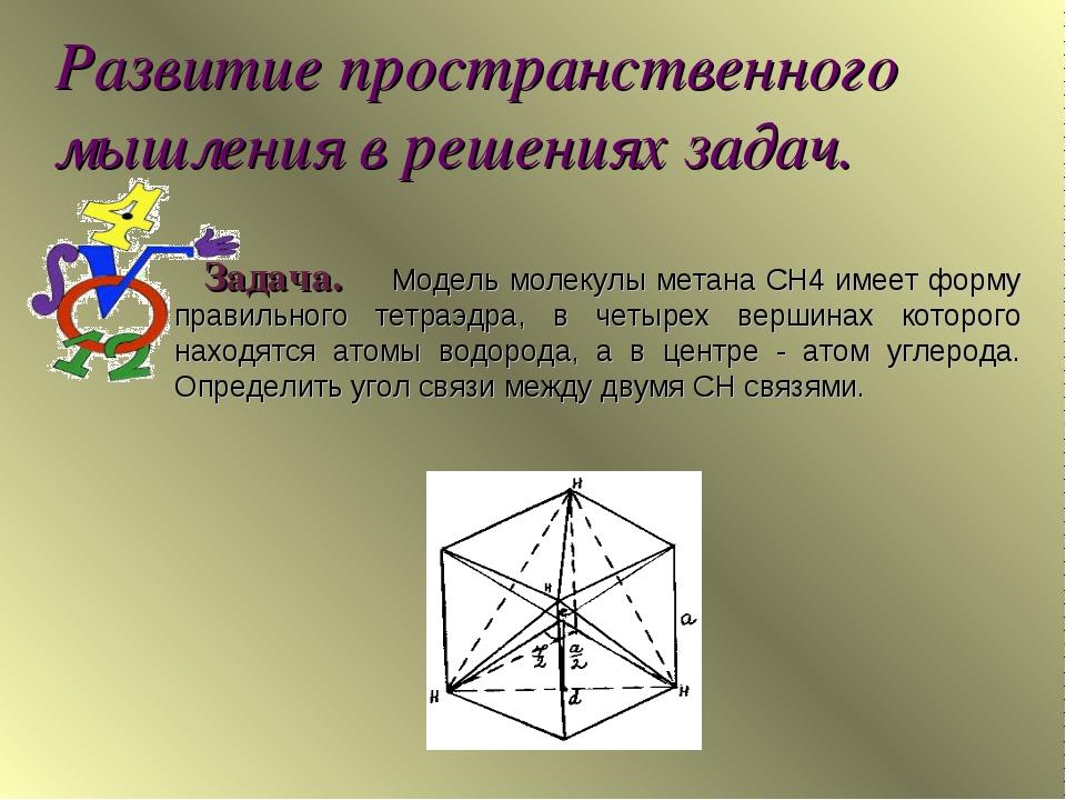 Развитие пространственного мышления в решениях задач. Модель молекулы метана...