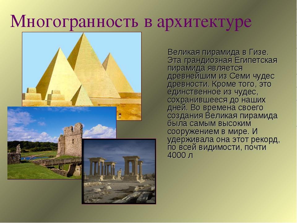 Многогранность в архитектуре Великая пирамида в Гизе. Эта грандиозная Египетс...
