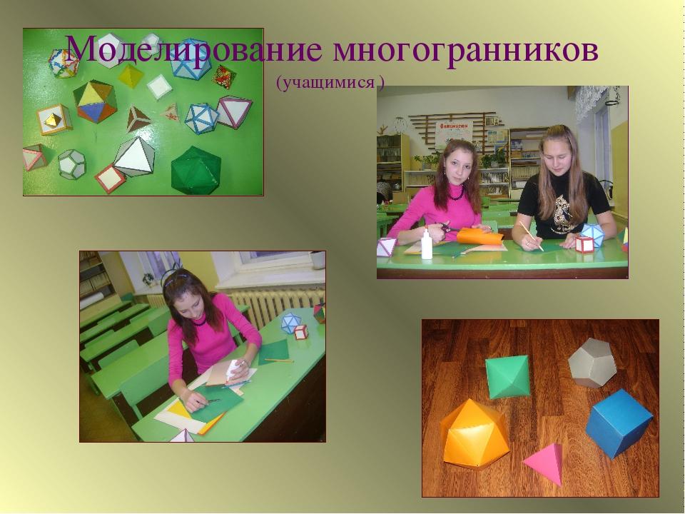 Моделирование многогранников (учащимися )