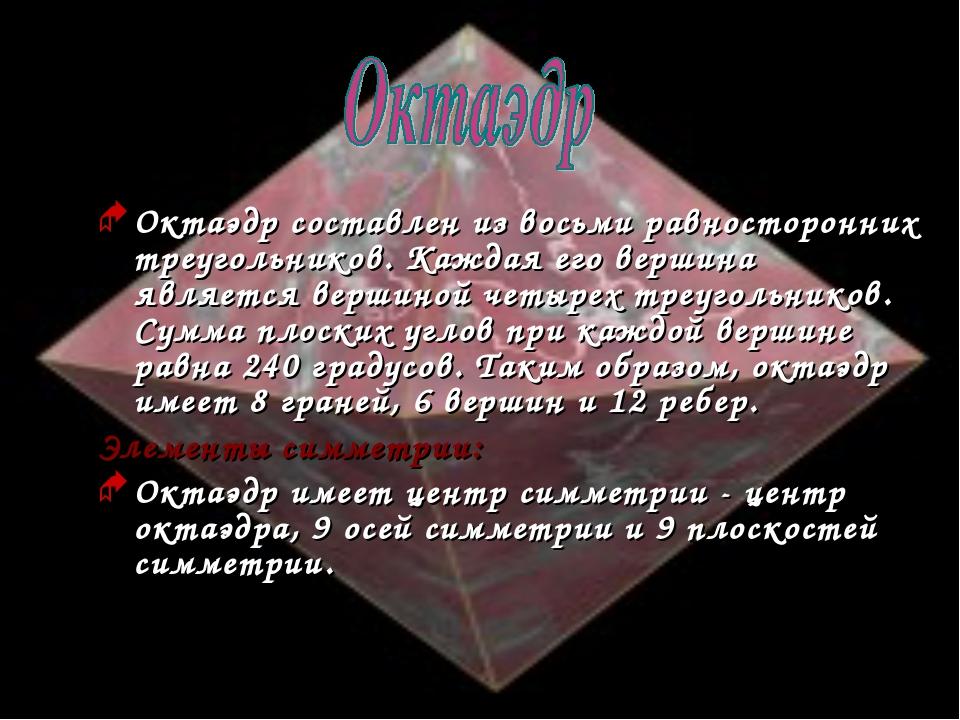 Октаэдр составлен из восьми равносторонних треугольников. Каждая его вершина...