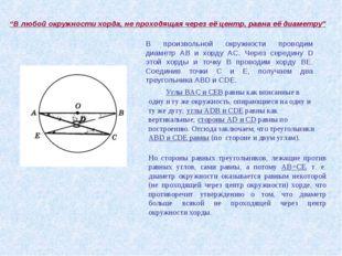 """""""В любой окружности хорда, не проходящая через её центр, равна её диаметру"""" В"""