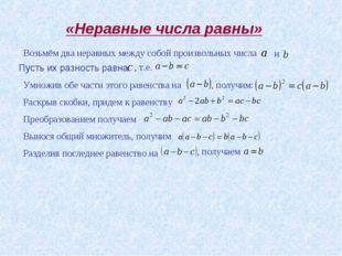 «Неравные числа равны» Возьмём два неравных между собой произвольных числа и
