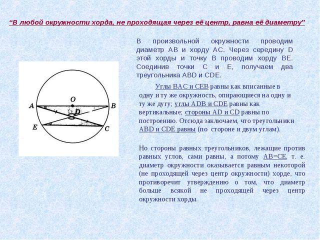 """""""В любой окружности хорда, не проходящая через её центр, равна её диаметру"""" В..."""