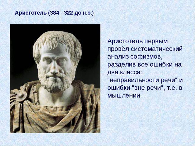 Аристотель (384 - 322 до н.э.) Аристотель первым провёл систематический анали...