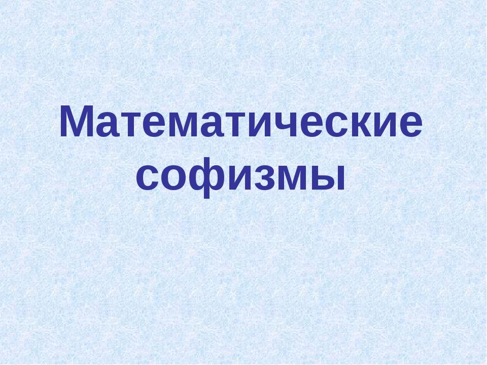 Математические софизмы